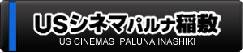 USシネマパルナ稲敷
