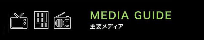 主要メディア
