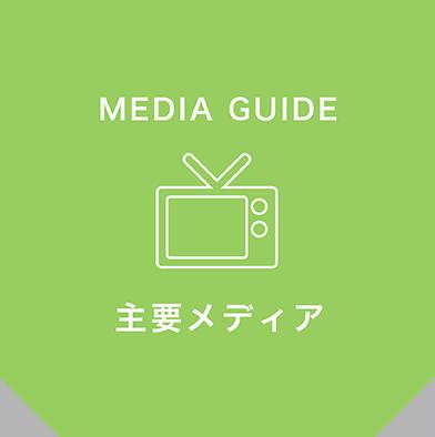 主要メディア media guide