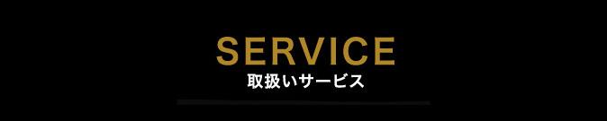 取り扱いサービス